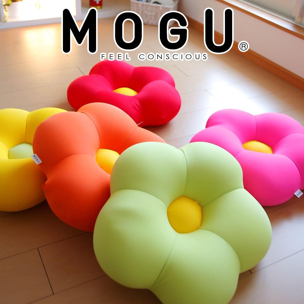 クッション MOGU(モグ) フラワークッション(ビーズクッション パウダービーズ入りのお花型クッション)【正規品 カラフル5色 インテリア】