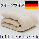 敷布団 クイーンサイズ billerbeck(ビラベック) WOHLFULボゥルフ羊毛敷き布団 クイーン(