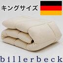 敷布団 キングサイズ billerbeck(ビラベック) WOHLFULボゥルフ羊毛敷き布団 キング(180×