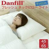 Danfill(ダンフィル) Fresh(フレッシュ) ネックピローライト (女性?子供向け天然防虫加工の枕)【】【丸洗いOK】【防ダニ】【まくら?ピロー?寝具】【N】【父の日 2013】【レビューを