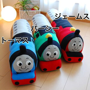 西川産業機関車トーマスキャラクター型ボルスタートーマス30%OFF