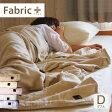 ガーゼケット ダブルサイズ   Fabric Plus(ファブリックプラス) 無添加5重ガーゼケットキルト (約 180×210センチ)【日本製】【エコテックス】【吸水 通気性】【涼感 ひんやり】【送料無料】