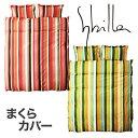 枕カバー   Sybilla(シビラ) Vertical(ベルティカル) M90サイズ 43×90センチ ブロード生地【枕カバー/まくらカバ...