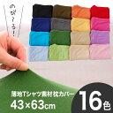 枕カバー 43×63 薄地Tシャツ素材の柔らかピロケース(43×63センチ用) 選べるカラー16色♪