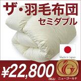 羽毛布団 セミダブルサイズ | ザ・羽毛布団 【ニューゴールドラベル】 ホワイトダックダウン85% セミダブルサイズ(約170×210センチ) 詰め物重さ:1.3kg、かさ高:13