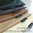 クッションカバー | A Simpl Leather(シンプルレザー) ロングクッションカバー 45×150センチ【日本製/国産】