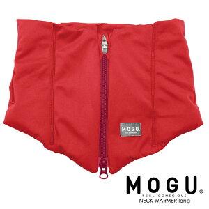 ネックウォーマー|MOGU(モグ)ネックウォーマーロングベーシック(防寒/保温用)【MOGUビーズクッション/パウダービーズ/正規品/インテリア】