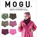 ネックウォーマー | MOGU(モグ) ネックウォーマーロング 冷気から首を守るオシャレなネックウォーマーです♪ 【MOGU ビーズクッション..