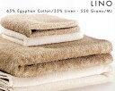 タオル|エジプト綿使用の高級タオル「アビス バスタオル LINO」【10P20Feb09】