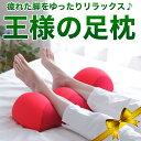 王様の足枕(超極小ビーズ素材使用 休足まくら)足を乗せた瞬間気持ちいい?♪ 【足の疲れ対策/足用クッ