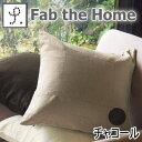 Fab the Home ファインリネン クッションカバ−M(ファブ ザ ホーム)【P0601】