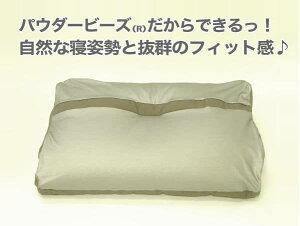ビーズ枕|MOGU(モグ)メタルモグピローLサイズ(60×40×11センチ)【MOGUビーズクッション/パウダービーズ/正規品/インテリア】【ビーズ枕/まくら/ピロー】【N】【送料無料】