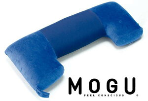 抱き枕|MOGU(モグ)マルチパーパス(しなやかベロアの多目的抱きまくら)【送料無料】【MOGU/ビーズクッション/正規品/プレゼント/ギフト/クッション/インテリア】【だきまくら/抱枕/抱きまくら】