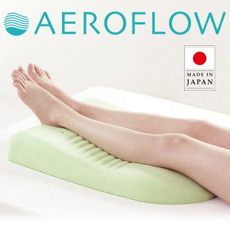 脚枕頭 | 放,能放鬆的エアロフロー脚枕頭(低反論腿枕頭)脚小量脚枕頭