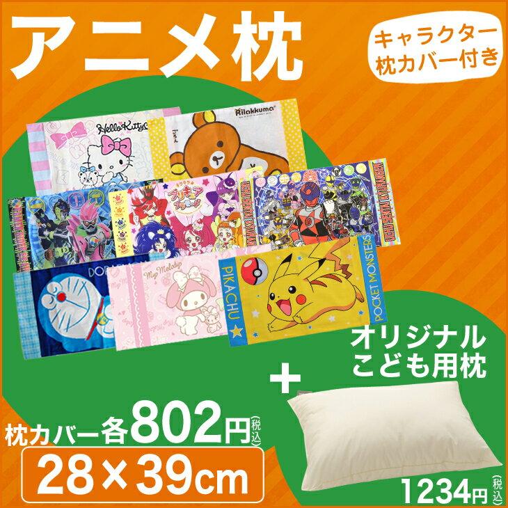 枕 子供用 | キャラクターが選べるアニメ枕(枕カバー付ジュニア枕)約29×39センチ キ…...:oyasumi:10031878