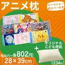 枕 子供用 キャラクターが選べるアニメ枕(枕カバー付ジュニア枕)約28×39センチ キャラクターがい ...