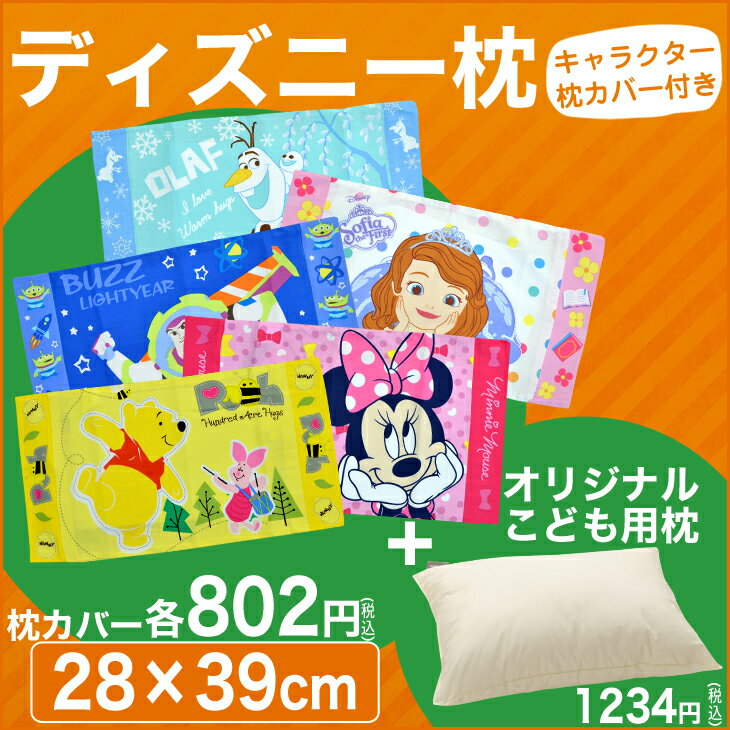 枕 子供用 | ディズニーキャラクター枕(枕カバー付ジュニア枕) 人気のキャラクターが枕に…...:oyasumi:10030857