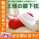 【まだ間に合う 敬老の日 ギフト】王様の膝下枕 (標準サイズ) ひざを乗せた瞬間から気