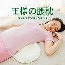 王様の腰枕(おうさまのこしまくら) 疲れた腰をムニュ?っと優しく支える♪【日本製/反り腰/平背/腰枕