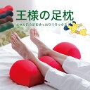 父の日 ギフト プレゼント 王様の足枕(超極小ビーズ素材 足...