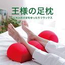 王様の足枕(超極小ビーズ素材使用 休足まくら)足を乗せた瞬間気持ちいい〜♪ 【母の