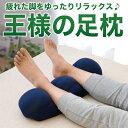 【父の日ギフト対応】王様の足枕(超極小ビーズ素材使用 休足まくら)足を乗せた瞬間気持ちいい?♪ 【足
