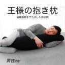 王様の抱き枕 メンズ 標準サイズ 中身+抱き枕カバー付 おま...