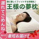 【遅れてごめんね 母の日ギフト】【公式】王様の夢枕 (超極小ビーズ枕) 枕カバー付 今なら3Dアイマ
