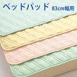 介護用シーツ | 西川リビングのナースカラーベッドパッド(91センチ幅用)