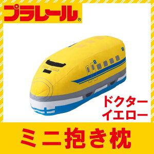 プラレール/R//923形ドクターイエロー/抱き枕/43×16×18センチ