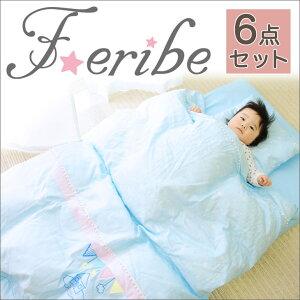 Feribe/フェリーベ//カバーリング式6点組ふとん/ウォッシャブル羽毛タイプ
