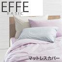 シーツ セミシングルサイズ フランスベッドのマットレスカバー effe(エッフェ)ベーシック 約85×195×30センチ【ギフトラッピング無..