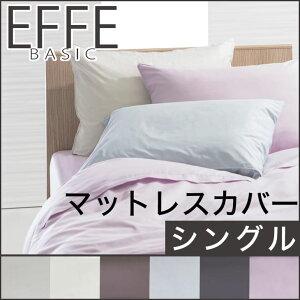 シングル フランスベッド マットレス ベーシック ♪♪♪【 ギフトラッピング フランス