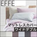 シーツ ワイドダブルサイズ | フランスベッドのマットレスカバー effe(エッフェ)ベーシック 約154×195×30センチ♪♪♪【ギフトラッピング無料】【フランスベッド正規品/FranceBed/