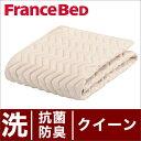バイオベッドパッド フランスベッド グッドスリーププラス クイーンサイズ 約170×195セ