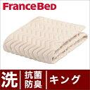 バイオベッドパッド フランスベッド グッドスリーププラス キングサイズ 約195×195セン