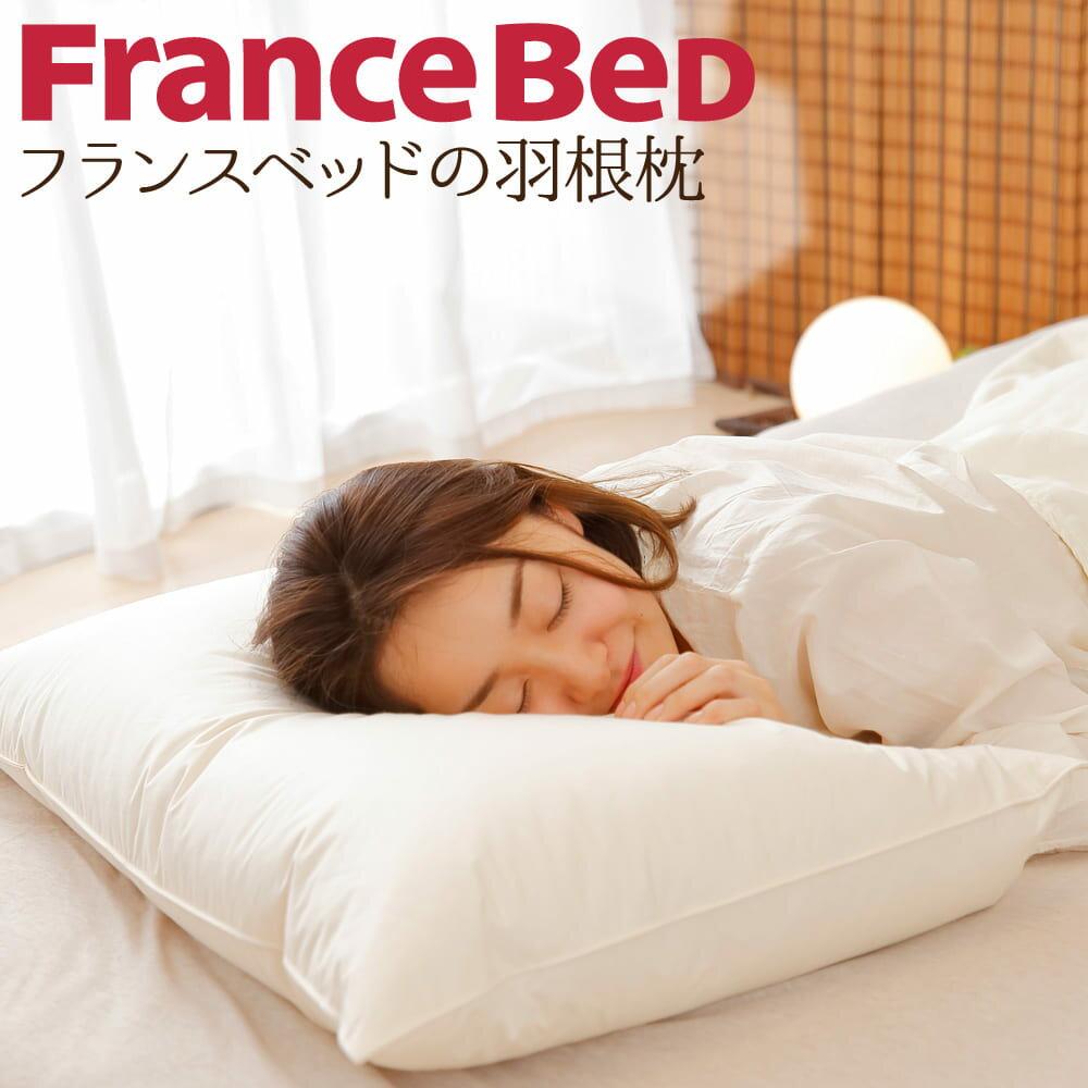 枕 | フランスベッドの羽根枕フェザーピロー(フェザー100%)シングル (FranceB…...:oyasumi:10006349