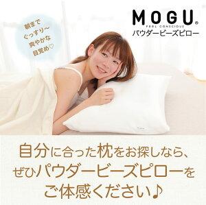 MOGU(モグ)パウダービーズピロー約54×38×7〜12センチ♪♪♪【ギフトラッピング無料】【高さ調節機能付き/高め/低め/枕カバー付き/パウダービーズ/正規品/肩こり/いびき/ピロー】