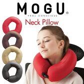 ネックピロー | MOGU(モグ) ネックピロー 360フィットタイプ 約27×28センチ【正規品/日本製/首枕/ビーズクッション/パウダービーズ(R)/体圧分散/もぐ/カラフル/旅行/飛行機/ドライブ】