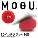 モバイルアクセサリー | MOGU(モグ) 10インチタブレット用スタンド  約15×15×11センチ【日本製/モグスタンド/MOGUSTAND/パウダービーズ...