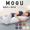 MOGU(モグ) 気持ちいい抱き枕 プレミアム パウダービーズ入り ボディピロー 柔らかく、気持ちいい極上の感触