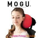 MOGU(モグ)ポータブル・ホールピロー