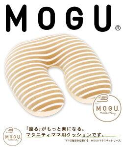 クッション|MOGU(モグ)ママヒップサポート(マタニティ素肌にやさしいママ用ヒップサポートクッション)【正規品/ビーズクッション/パウダービーズ/授乳/妊娠/妊婦さんに最適】【ポイント10倍】
