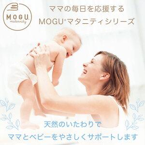 MOGUマタニティ素肌にやさしいママ用ヒップサポートクッション【interior枕】