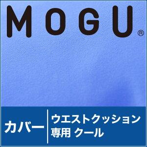 MOGU/ママ/マルチウエスト/クール/専用カバー