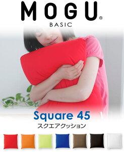 クッション|MOGU(モグ)スクエア45SMOGUビーズクッションパウダービーズ(正方形/45×45センチ)【正規品/ベーシック/カラフル無地18色/サポート背あて/クッション/インテリア】【ギフトラッピング無料】