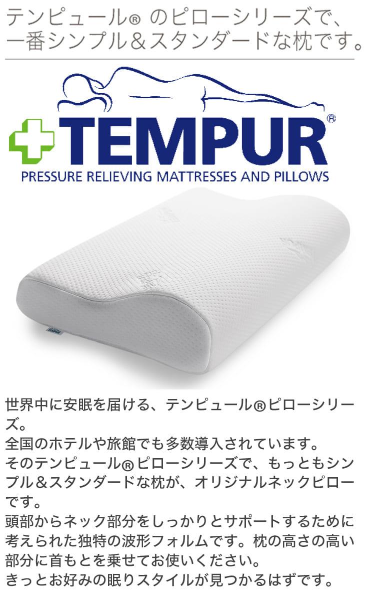 【最新モデル】テンピュール 枕 オリジナルネッ...の紹介画像2