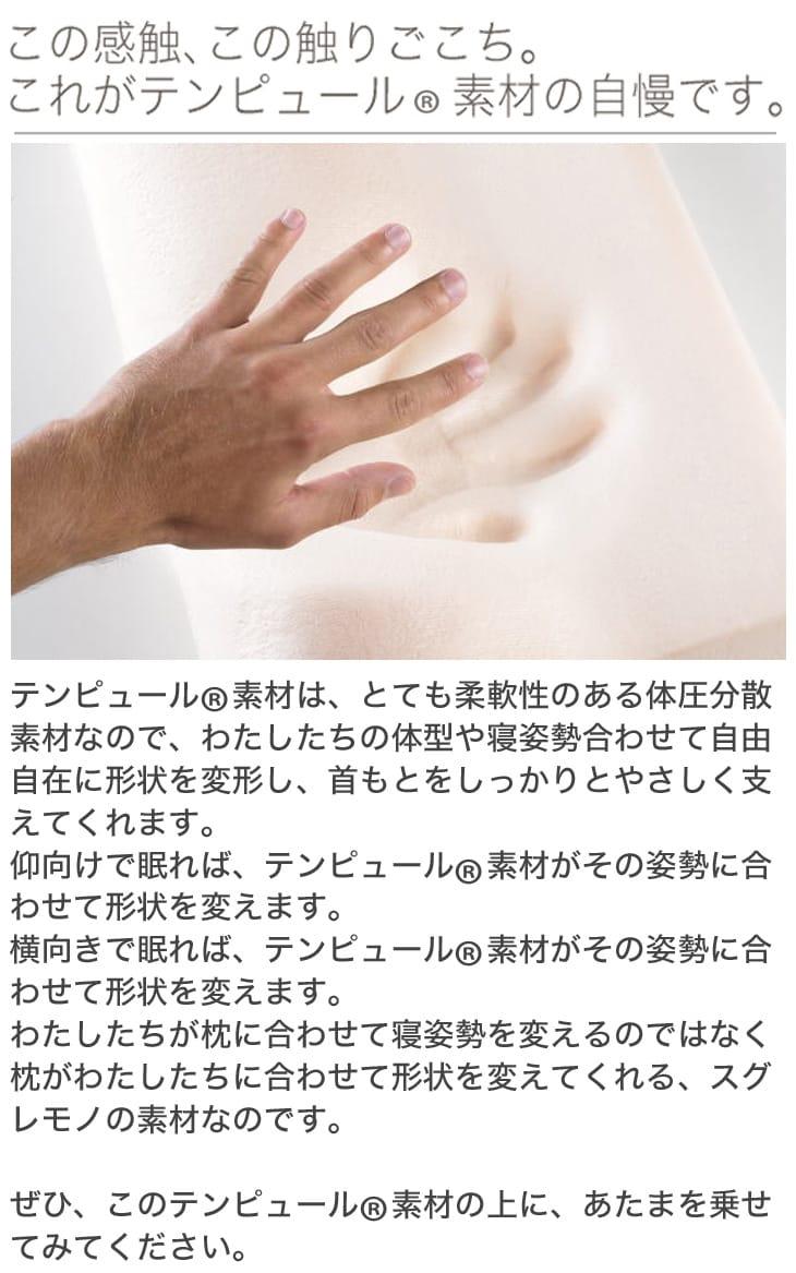 【最新モデル】テンピュール 枕 オリジナルネッ...の紹介画像3