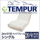 テンピュール Zero-G(ゼロジー)100 電動ベッドフレーム 単品 シングルサイズ用 約97
