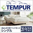 テンピュール Zero-G(ゼロジー)100 電動ベッドフレーム+センセーション19 シングルサ